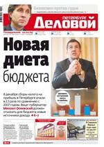 """Газета """"Деловой Петербург"""""""