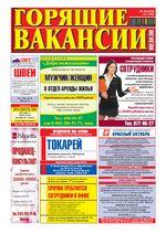 """Газета """"Горящие вакансии недели"""""""