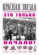 """Газета """"Красная Звезда"""""""