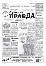 """Газета """"Лужская правда"""""""
