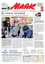 "Газета ""Маяк"""