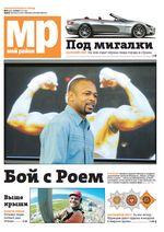 "Газета ""Мой Район"""