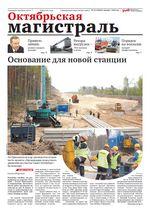 """Газета """"Октябрьская магистраль"""""""
