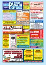 """Газета """"Работа и обучение"""""""