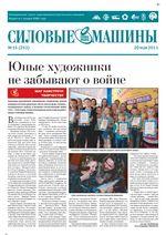 """Газета """"Силовые машины"""""""