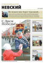 "Газета ""СПБ.Районы.РФ"""