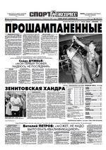 "Газета ""Спорт-Экспресс"""
