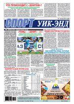 "Газета ""Спорт Уик-энд"""