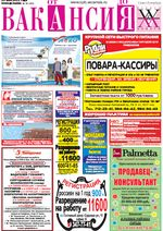 "Газета ""Вакансия"""