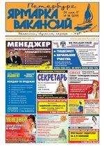 """Газета """"Ярмарка вакансий"""""""